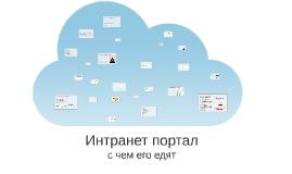 Интранет портал как средств управления знаниями