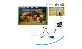 유니티로 동화 제작