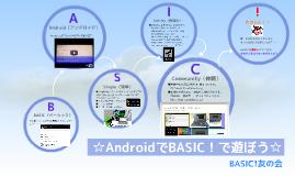 AndroidでBASIC!で遊ぼう