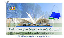Copy of Библиогид по Свердловской области