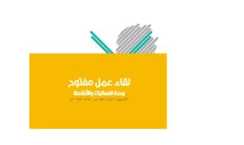 لقاء عمل مفتوح  وحدة الفعاليات والأنشطة الاثنين ١٤٤٠/٤/١٧هـ ٢٠١٩/١٢/٢٤م