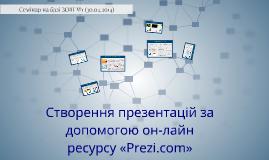Створення презентацій за допомогою он-лайн