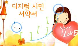 ★인터넷드림단_양식_디지털 시민 서약서 만들기