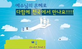 일산신광교회 유치부 설교 '천국과 지옥'