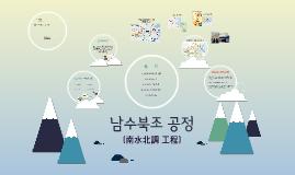 남수북조 공정