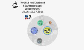 Курсы повышения квалификации директоров 29.06.-15.07.2015