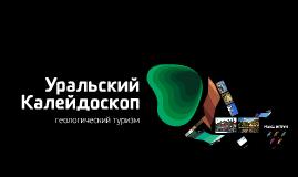 Ural tours 2013