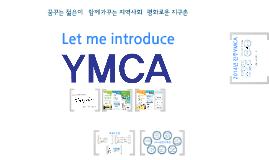 Copy of 진주YMCA소개