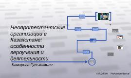 Неопротестантские организации в Казахстане: особенности веро