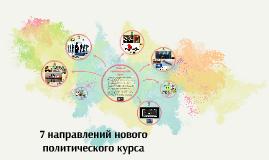 Copy of 7 направлений нового политического курса