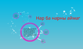 Copy of Нар