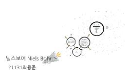 닐스보어 Niels Bohr