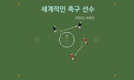 세계적인 축구 선수 소개