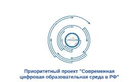 """Проект """"Современная цифровая образовательная среда"""" (регионы)"""