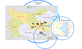 Югоизточен регион