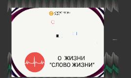 """О жизни """"СЛОВО ЖИЗНИ"""""""