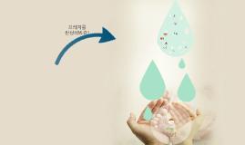 Copy of [Source] 아빠가 만든 화장품