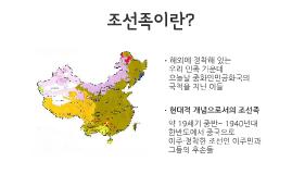 중국의 조선족 사회