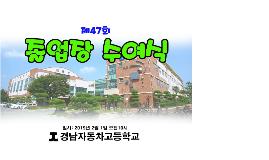 2017 제45회 졸업식