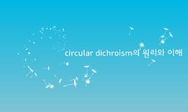 circular dichroism의 원리와 이해