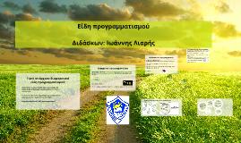Copy of Είδη προγραμματισμού
