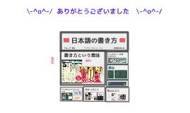 日本語の書き方