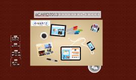 aCARD2013國際志工教育訓練-加強複習版
