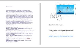 Представяне на Фондация SOS Предприемачи (TOUR.2018)