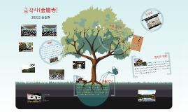 Copy of 금각사