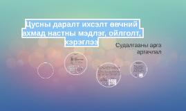 Copy of Copy of Цусны даралт ихсэлт өвчний ахмад настны мэдлэг, ойлголт, хэр
