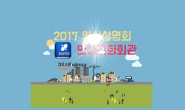 정현경 입시설명회 인천동구청 4월9일 10시