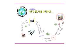 시사클래스 인구증가 & 유튜브 효과 8/4