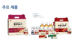 중소기업경영론 - 천호식품