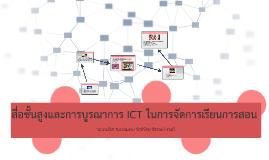 สื่อชั้นสูงและการบูรณาการ ICT ในการจัดการเรียนการสอน