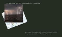 Астрахань - город моей судьбы!!!
