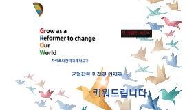 최종2017영어교육과정설명회