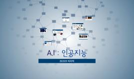 A.I 인공지능_20309 이서아