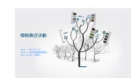 亿方春游活动展示