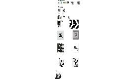 Narrativas tipográficas