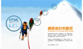 網頁設計學習路徑