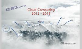 cloud 2013