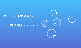 Matsue.rbのススメ(2015)