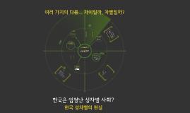 한국 성차별의 통계와 현실