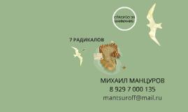 Copy of 7 Радикалов