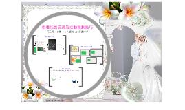 婚禮統籌管理及活動策劃技巧 - 第三節