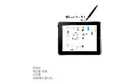 2013 정기 대의원회 발표자료 - 조합장 이영규