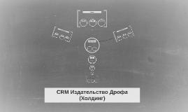 CRM система  Дрофа (Холдинг)