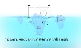 Copy of การวิเคราะห์และประเมินการใช้ภาษาจากสื่อสิ่งพิมพ์