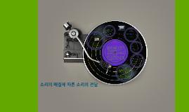 Copy of 소리의 매질에 따른 소리의 전달