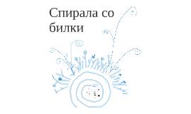 Copy of Спирала со билки